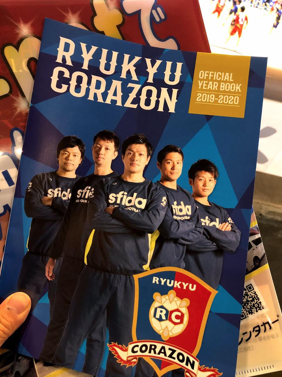 【ブログ】琉球コラソン 試合観戦