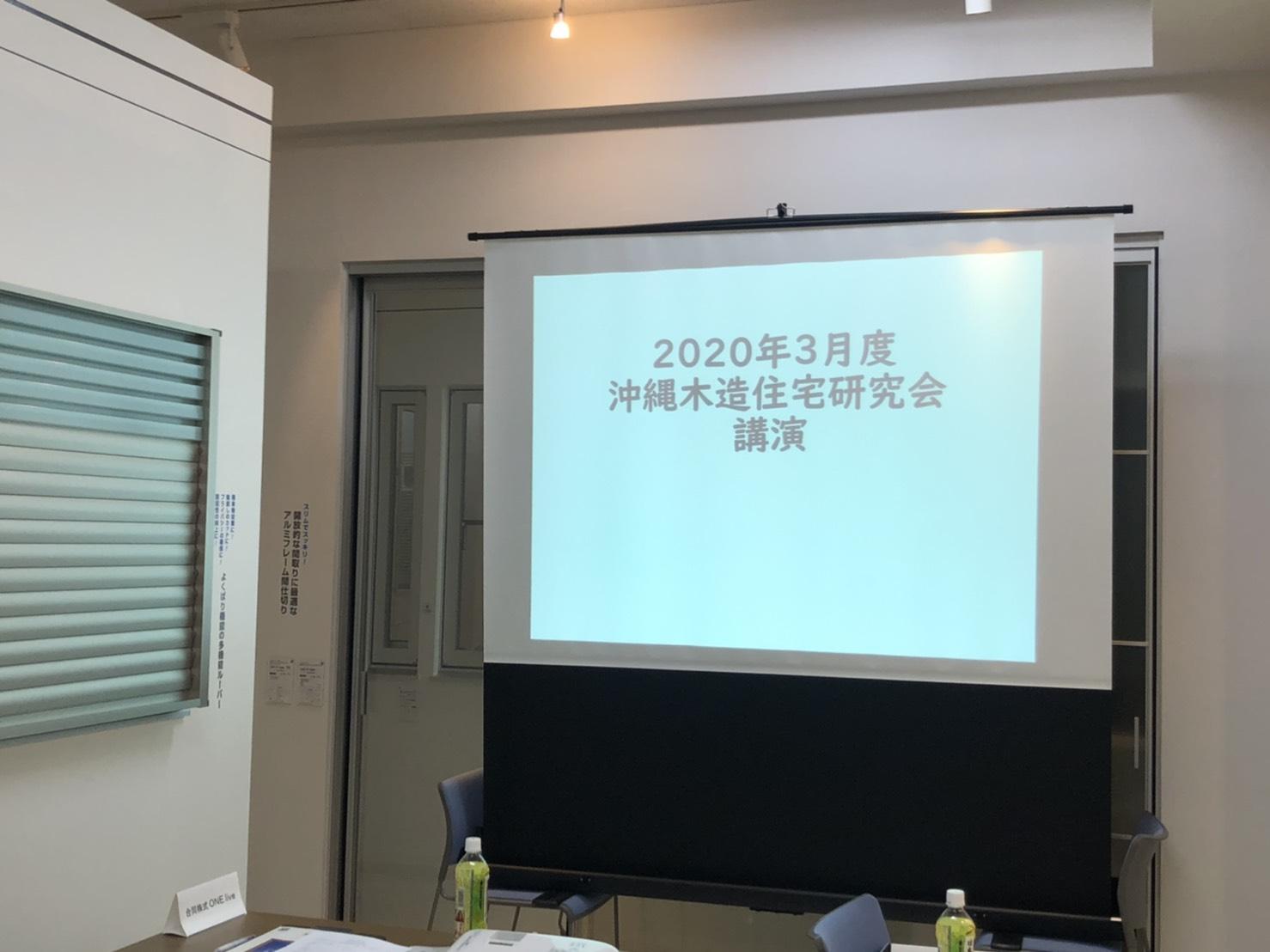 【ブログ】木造住宅研究会