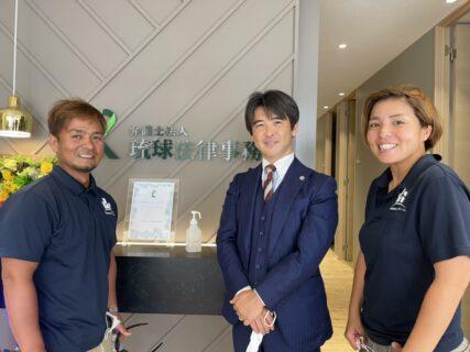 ネクストホーム 琉球法律事務所